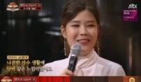 """'히든싱어5' 린 """"위선적""""평가에 당혹"""
