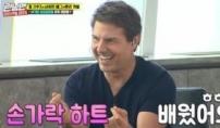 """'런닝맨' 나온 톰 크루즈…""""한국만 아홉번째"""""""