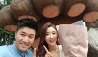 """김종민, 황미나와 커플인증…""""오늘 1일"""""""