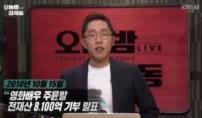 """김제동 """"주윤발 기부, 어깨 짓눌러"""""""