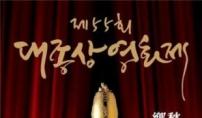 수상자 19명 중 11명 불참…씁쓸한 대종상영화제
