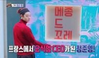 정준영 파리 레스토랑 문전성시 '대박'