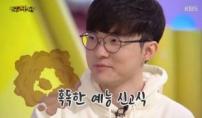 """신동엽 """"친구 없냐"""" 질문에…페이커 동공지진"""