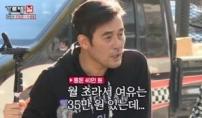 용돈살이 최민수, 커피값 1만원에 벌벌