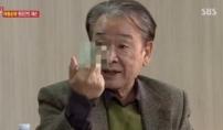 이순재, 방송서 손가락욕? '멘붕'
