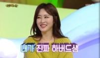 """신아영 """"SKY캐슬 탓, 학력 의심받아"""""""