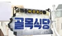 """'골목식당'제작진 """"지방까지 갈 예정"""""""