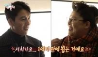 '정우성 효과'…MBC '전지적 참견 시점' 13.3%
