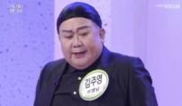 """이용식, 김주영 변신…""""가발 터지겠다"""""""