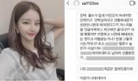 """김진아 """"얄미워서 전체 공개""""…악플러에 분노"""