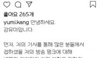 강유미, 라디오 생방송 펑크  사과