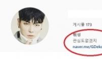 """휘성, 에이미 SNS서 공유…""""관심도 없겠지"""""""