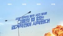 추석 연휴 극장가 '나쁜 녀석들'가 1위 달려
