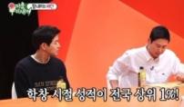 """이상윤 """"서울대 출신…고교때 상위 1%"""""""