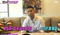 """유승준 병역 기피 의혹 해명…""""개인사정"""""""