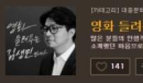 """'미투' 논란 김생민 활동 재개…""""잘할수 있을지"""""""