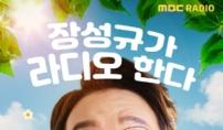 장성규, 오는 30일 '굿모닝FM' 새 DJ로 출격