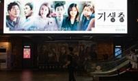 영화 '기생충' 美 선개봉, 뜨거운 관심
