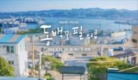 '동백꽃' 스태프, 장시간 노동 주장