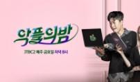 故 설리 떠난 JTBC2 '악플의 밤' 종영