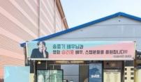 송중기,'승리호' 막바지 촬영중