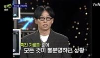 """유재석 만난 열혈팬 """"저분은 언제뜨지 생각"""""""