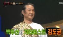 '복면가왕' 김도균, 가창력 깜짝…화려한 기타 연...