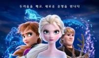 '겨울왕국2' 첫날 60만 동원…이번 주말 싹쓸이 기...