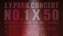 박진영, 전국 투어..1위 곡 탄생 비하인드 스토리