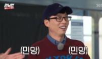 """유재석""""내가 연예인 1위라니…나도 깜짝"""""""