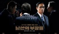 '남산의 부장들' 개봉 6일째 300만 돌파