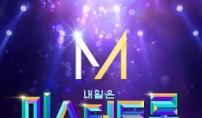 '미스터트롯', 지방공연도 4만석 매진