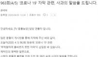 """동물농장 """"코로나19 자막 잘못"""" 사과"""