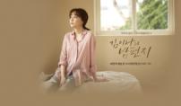 '밤편지'김이나가 밝힌 임영웅 신곡 가사