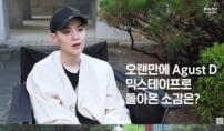 """BTS슈가, """"코로나19가 행운"""" 발언 논란"""