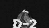 방탄소년단 슈가 'D-2', 英 오피셜 앨범차트 7위