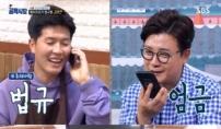 '골목식당' 서산 돼지찌개집의 충격적 변화 …1년만...