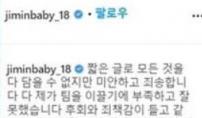 """AOA '괴롭힘 논란'…지민 """"모자랐던 리더"""" 사과"""