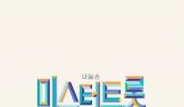 '미스터트롯' 24일 대국민 감사 콘서트