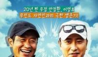 안정환-이영표, 무인도서 티격태격?