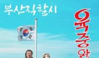 육중완밴드, 새 미니앨범 '부산직할시' 발매