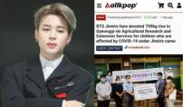 방탄소년단 지민 팬들, 어이들에 쌀 709kg 기부
