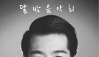 가수 조명섭, 내달 첫 단독 콘서트