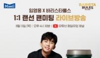 임영웅, 랜선 팬미팅서 팬들 만난다