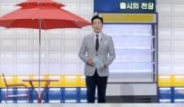 '편스토랑' 수익금 2차기부, 총 기부금 1억 1900만...