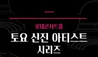 롯데콘서트홀, 신진 클래식 연주자에 토요일 대관 지...