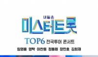 '미스터트롯' 전국투어 부산서 다시 공연