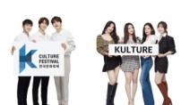 '2020한국문화축제'…슈퍼주니어KRY, 레드벨벳 한...