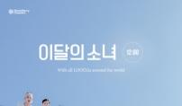 이달의 소녀, 다음 달 새 앨범 발매