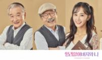 이순재·신구·권유리·박소담, 연극 '앙리할아버지...